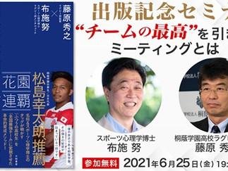 【ご案内】書籍発売(5/23)及び出版記念オンラインセミナー(6/25 19:30〜)のお知らせ
