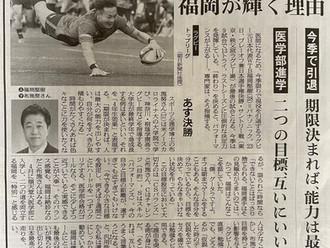 【メディア】ラストシーズン福岡堅樹選手が輝く理由(朝日新聞)