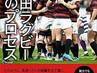 【書籍紹介】早稲田ラグビー最強のプロセス 著:相良南海夫