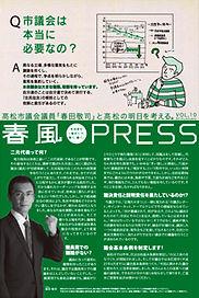 春風通信 vol.10
