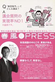 春風通信 vol.11