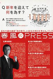 春風通信 vol.9
