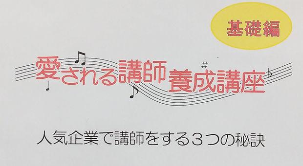 愛される講師養成講座(テキスト画像 小 イラストなし).JPG
