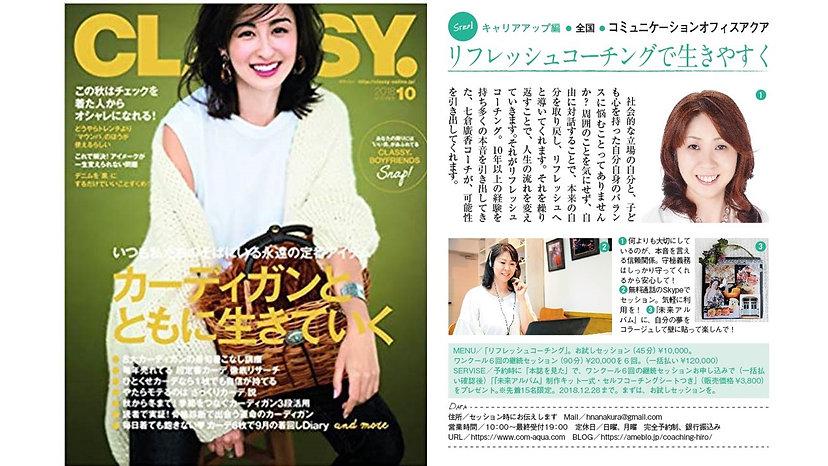 【クラッシー画像】表紙と記事(半々).jpg