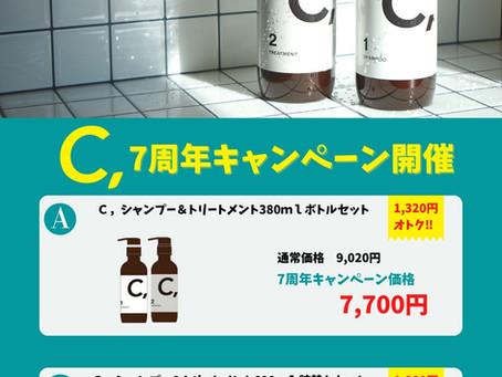 7周年特別キャンペーン第三弾☆C,シャンプー&トリートメントキャンペーン