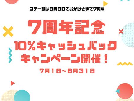 7周年記念10%キャッシュバックキャンペーン開催