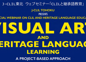Do you teach other subjects, like art and music while you teach your target language? That's CLIL!