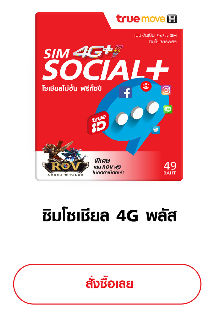 Sim Social THF.jpg