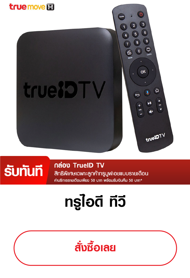banner TMH Trueid TV-01.png