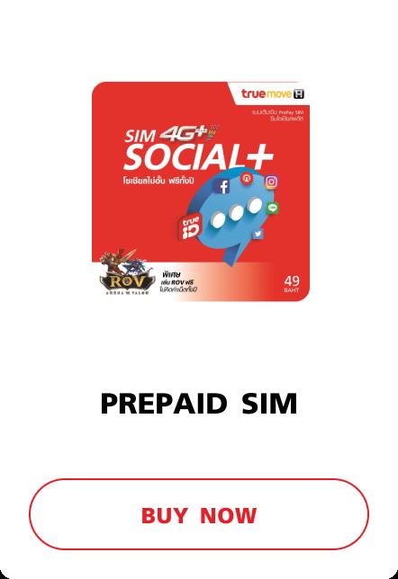 PREPAID SIM