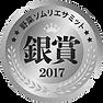 野菜ソムリエサミット銀賞