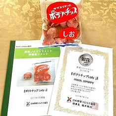 「ポテトチップLady j」野菜ソムリエサミット銀賞