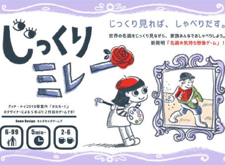 「じっくりミレー」スキルアップゲーム紹介9