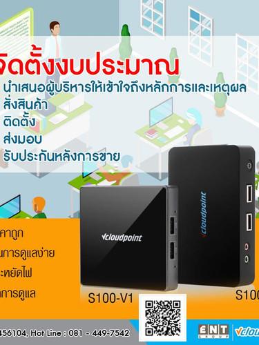 vcloudpoint002.jpg