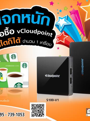 Promotion vCloudpointบัตรสตาร์บั๊ค.jpg
