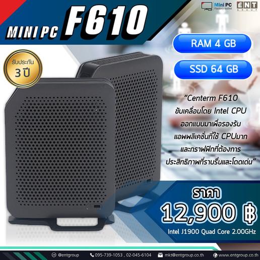 centerm Mini PC - F610