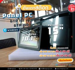 GTP Panel PC Promo