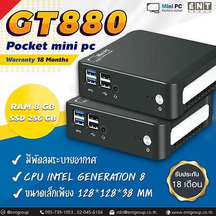 MINI PC Intel GT880 Series ( Core i7/RAM8GB/SSD256GB)