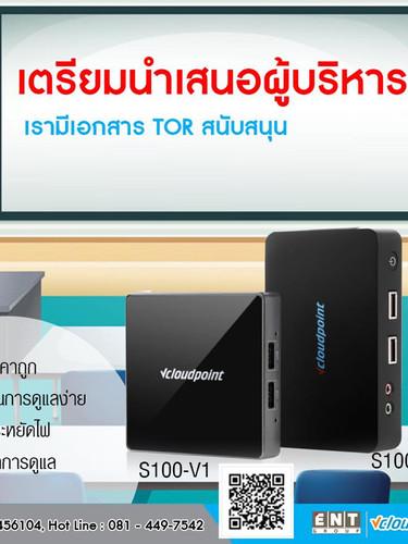 vCloudpoint003.jpg