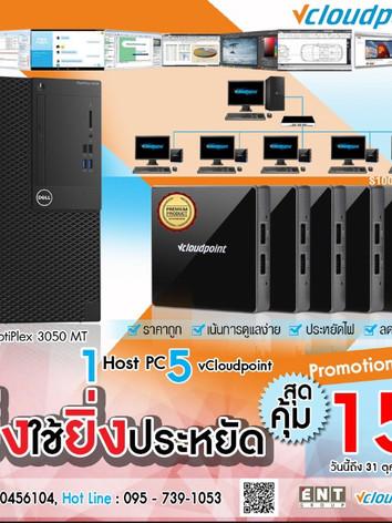 Promotion 1 Host 5 vCloudpoint S100-v1 .