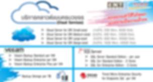 entgroup cloud service