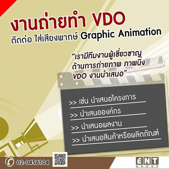 งานถ่ายวีดีโอ ตัดต่อ การตลาด | ENT GROUP CO.,LTD.