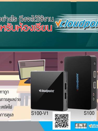 vCloudpoint006.jpg