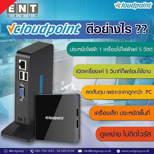 vCloudpoint Benefit-001.jpg