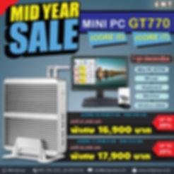 Midyear-GT770.jpg