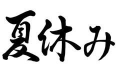 平成29年のお盆休みのお知らせ