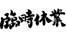 7月14日(土)、21日(土)臨時休業