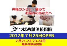 7月21.22.23.24日は施術無料体験会を実施します。