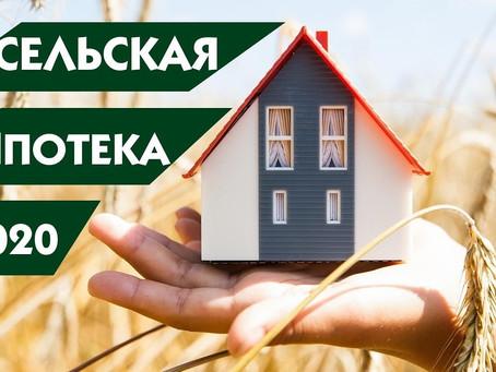 """""""СЕЛЬСКАЯ ИПОТЕКА"""""""