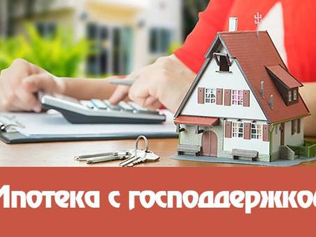 Условия льготной ипотеки под 4,65%. Она действует до 1 июля 2021 года