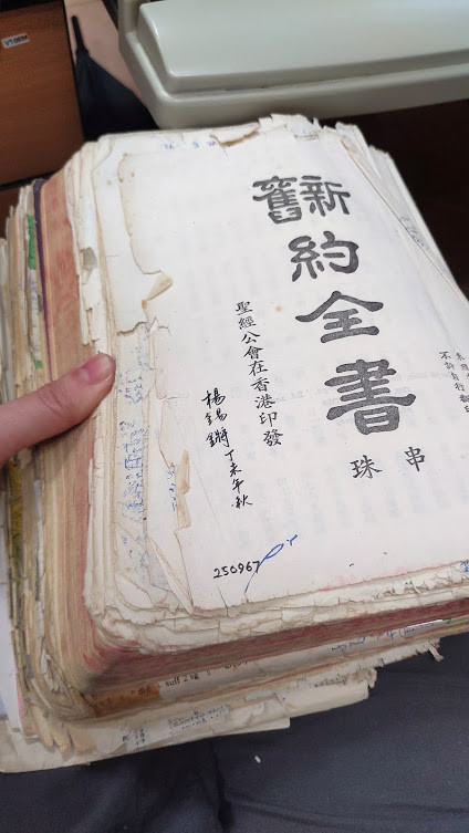One of Yeung E's personal Bible (1967)