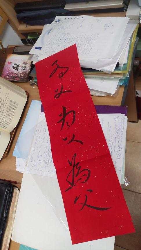 有校友寫的「為父」