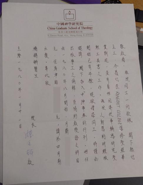 1980年中神聘請楊醫的信件