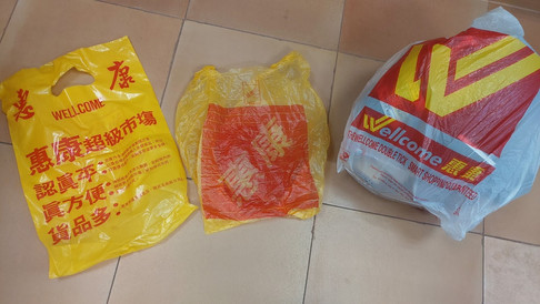 三代的惠康膠袋!