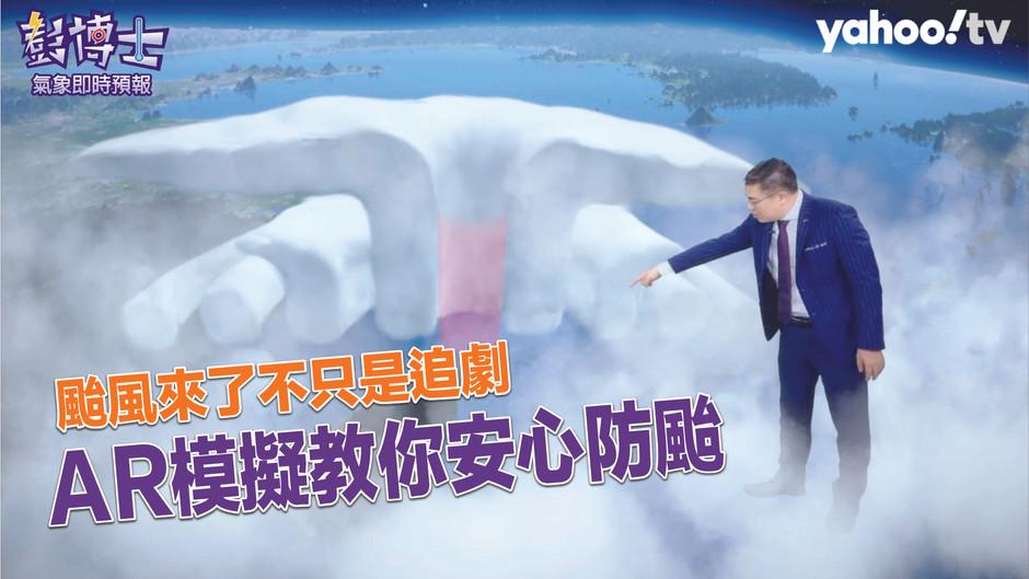 YahooTV AR颱風解說