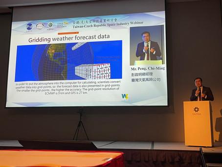 天氣風險總經理彭啟明博士,受邀於台捷(克)太空科技產業研討會介紹氣象資料運用