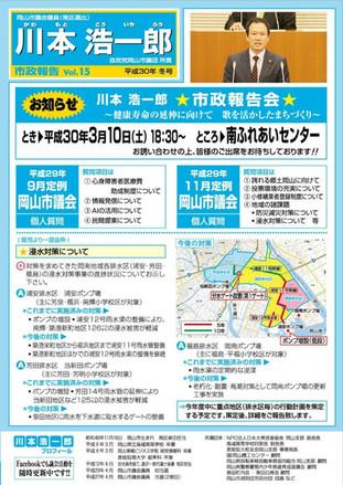 市政報告 Vol.15