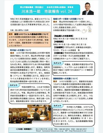 市政報告 Vol.24
