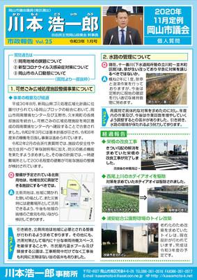 市政報告 Vol.25-1