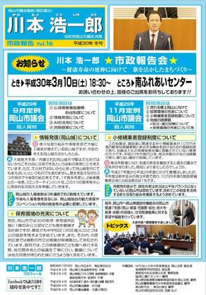 市政報告 Vol.16