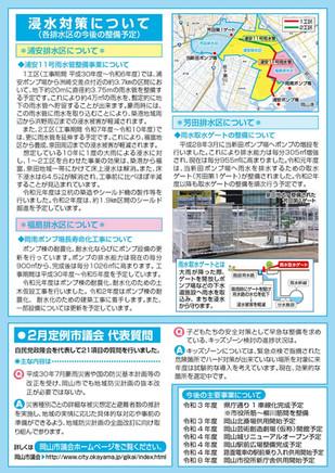 市政報告 Vol.22 裏面
