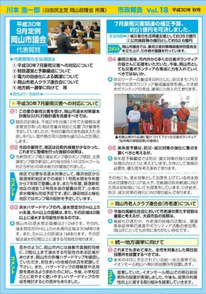 市政報告 Vol.18