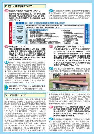 市政報告 Vol.20 裏面