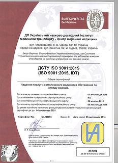 229065 Центр морсько_ медицини 9 укр-1.j