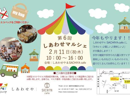 イベント出店情報 2021 2/11(木)しあわせマルシェ