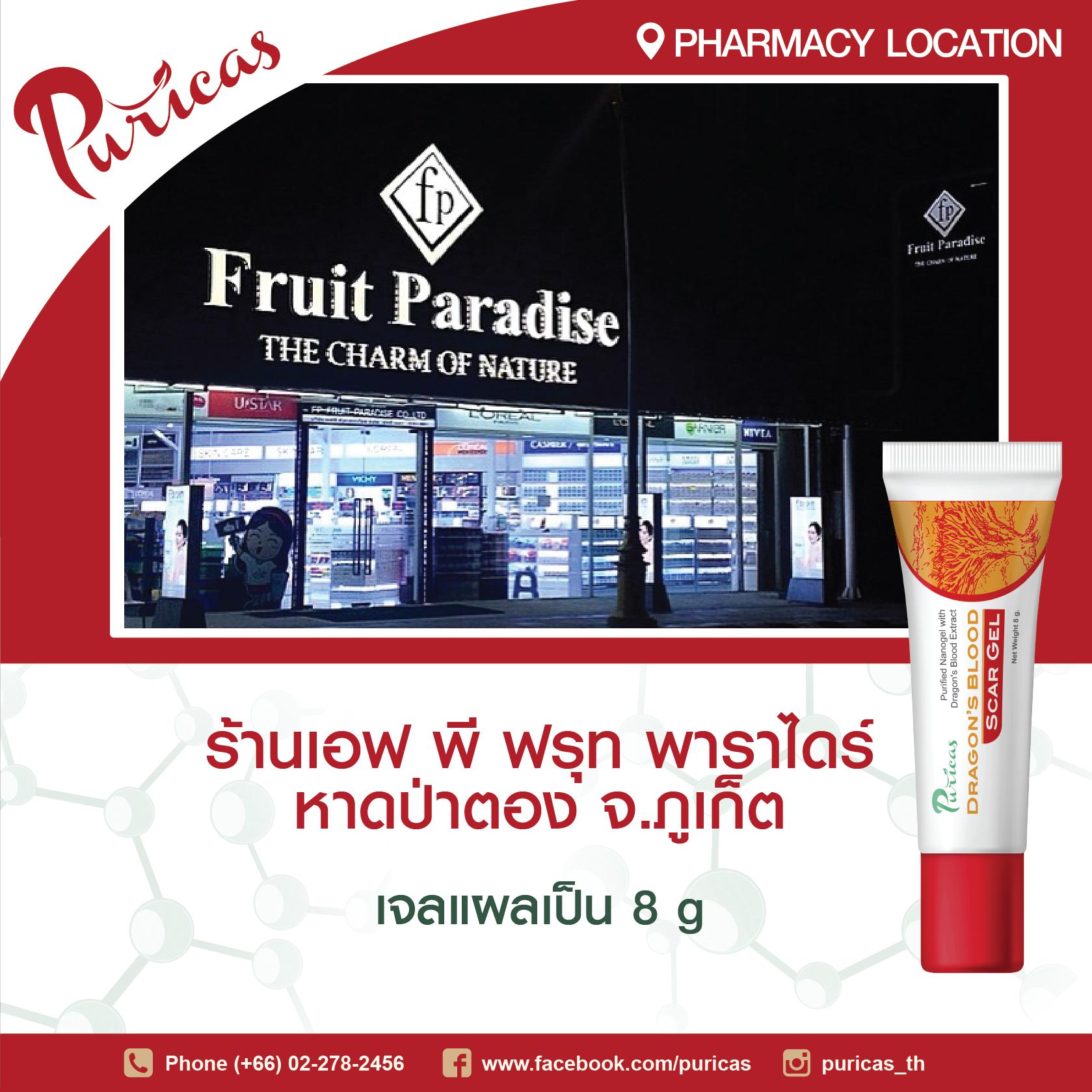 ร้านFP Fruit Paradise